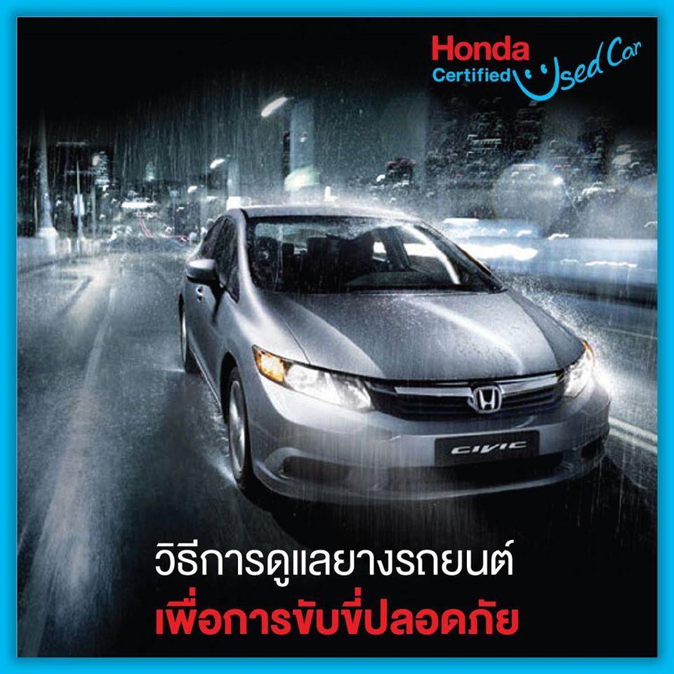 วิธีการดูแลยางรถยนต์เพื่อการขับขี่ปลอดภัย